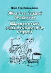 Книга Життя іншої людини. Щоденник національного героя Селепка Лавочки