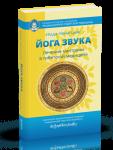 Книга Йога звука. Лечение мантрами в тибетской медицине