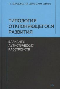 Книга Типология отклоняющегося развития. Варианты аутистических расстройств