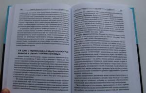фото страниц Типология отклоняющегося развития. Варианты аутистических расстройств #4