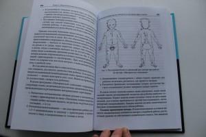 фото страниц Типология отклоняющегося развития. Варианты аутистических расстройств #7