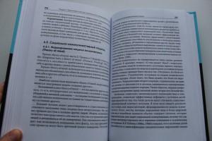 фото страниц Типология отклоняющегося развития. Варианты аутистических расстройств #6