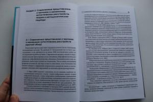 фото страниц Типология отклоняющегося развития. Варианты аутистических расстройств #2