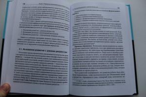 фото страниц Типология отклоняющегося развития. Варианты аутистических расстройств #5