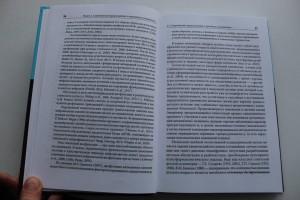 фото страниц Типология отклоняющегося развития. Варианты аутистических расстройств #3