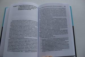 фото страниц Типология отклоняющегося развития. Варианты аутистических расстройств #8