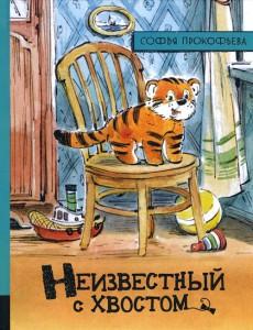 Книга Неизвестный с хвостом