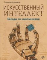 Книга Искусственный интеллект. Беседы со школьниками