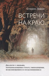 Книга Встречи на краю. Диалоги с людьми, переживающими утрату, умирающими, исцеляющимися и исцелившимися