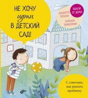 Книга Не хочу идти в детский сад!