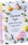 Книга Хороший муж  правильный уход и кормление. Как сделать брак гармоничным и счастливым