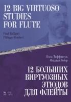 Книга 12 больших виртуозных этюдов для флейты