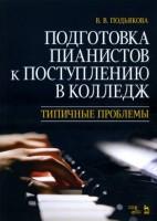 Книга Подготовка пианистов к поступлению в колледж