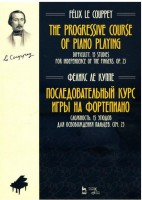 Книга Последовательный курс игры на фортепиано. Сложность. 15 этюдов для освобождения пальцев. Соч. 25