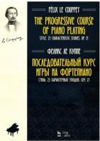 Книга Последовательный курс игры на фортепиано. Стиль. 25 характерных этюдов. Соч. 21