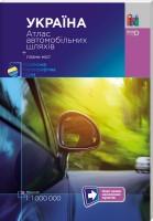 Книга Україна. Атлас автомобільних шляхів + плани міст (масштаб 1:1 000 000)