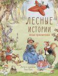 Книга Лесные истории. Новые приключения