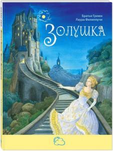 Книга Золушка