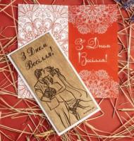 Уникальная открытка Primax-art 'З Днем Весілля! ' (200117)