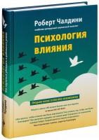 Книга Психология влияния. Как научиться убеждать и добиваться успеха