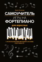 Книга Самоучитель игры на фортепиано для взрослых. Учебно-методическое пособие