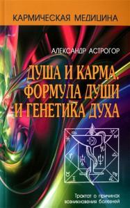 Книга Душа и карма. Формула души и генетика духа