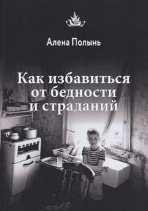Книга Как избавиться от бедности и страданий