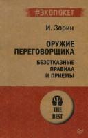 Книга Оружие переговорщика. Безотказные правила и приемы