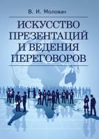 Книга Искусство презентаций и ведения переговоров