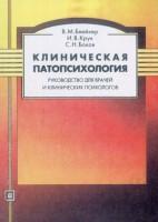 Книга Клиническая патопсихология: Руководство для врачей и клинических психологов
