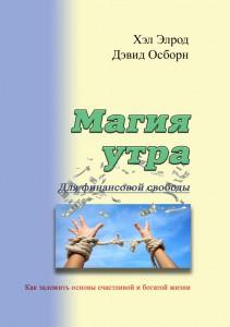 Книга Магия утра для финансовой свободы. Как заложить основы счастливой и богатой жизни