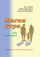 Книга Магия утра для всей семьи. Как выявить лучшее в себе и своих детях