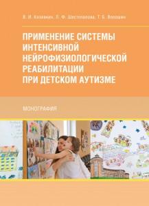 Книга Применение системы интенсивной нейрофизиологической реабилитации при детском аутизме