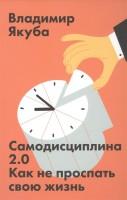 Книга Самодисциплина 2.0. Как не проспать свою жизнь