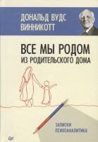 Книга Все мы родом из родительского дома. Записки психоаналитика