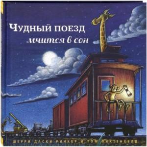 Книга Чудный поезд мчится в сон