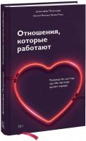 Книга Отношения, которые работают. Руководство для пар, где оба партнера делают карьеру