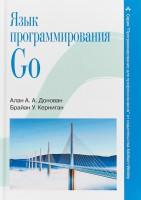 Книга Язык программирования Go