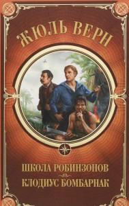 Книга Школа Робинзонов. Клодиус Бомбарнак