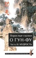 Книга Взрослые сказки о Гун-Фу. Часть 3. Мудрость