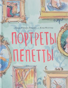 Книга Портреты Пепетты