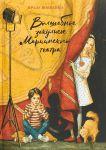 Книга Волшебное закулисье Мариинского театра. Приключение Пети и Тани