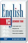 Книга English. Усі розмовні теми
