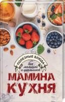 Книга Мамина кухня. Полезные блюда для малышей и школьников