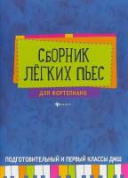 Книга Сборник легких пьес для фортепиано