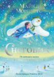 Книга Снеговик
