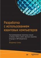 Книга Разработка с использованием квантовых компьютеров
