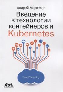 Книга Введение в технологии контейнеров и Kubernetes