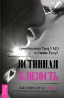 Книга Истинная близость. Как меняется секс, когда отношения достигают духовной гармонии