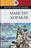 Книга Майстер корабля